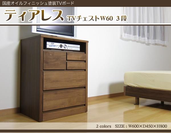 ティアレス TVチェスト W60 3段