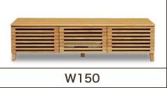 TVボードW150