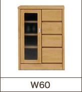 サイドボードW60