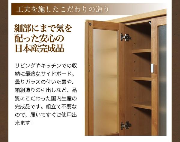 細部にまで気を配った安心の日本産完成品
