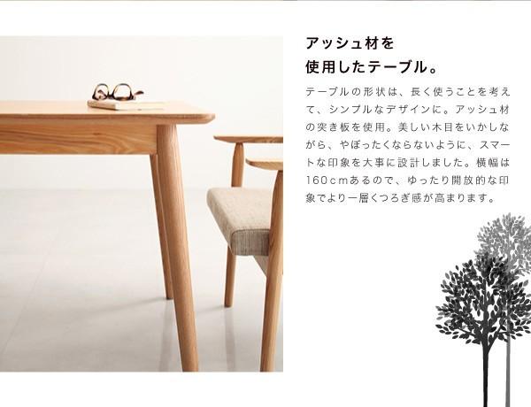 アッシュ材を使用したテーブル
