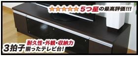 才色兼備のテレビボード