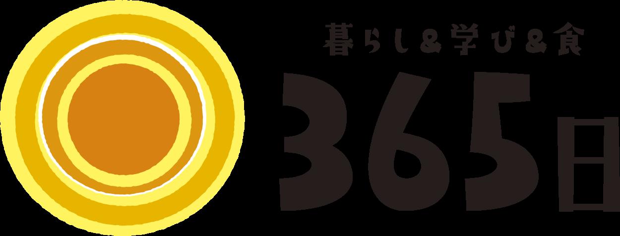 365日 ロゴ