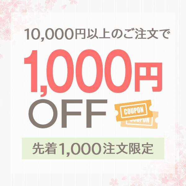 期間限定1000円OFFcoupon