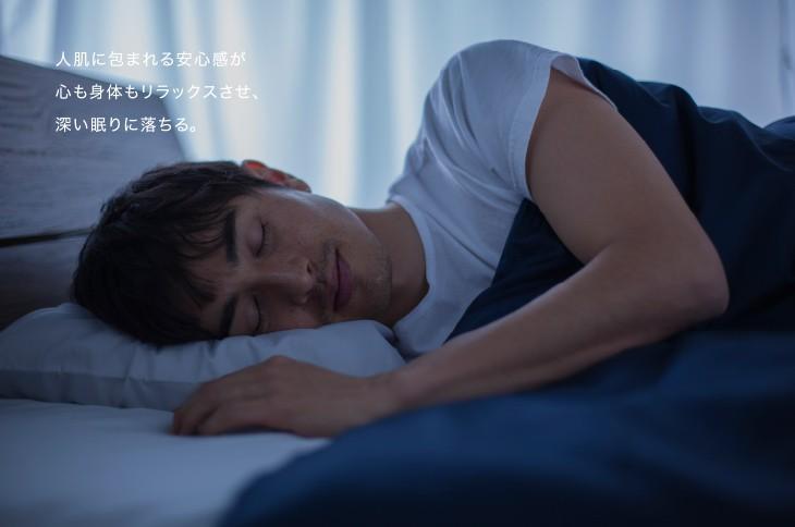 人肌に包まれる安心感が心も身体もリラックスさせ、深い眠りに落ちる。