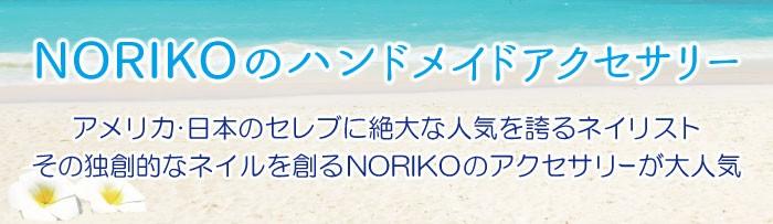 norikoのハンドメイドアクセサリー