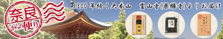 奈良からの便り