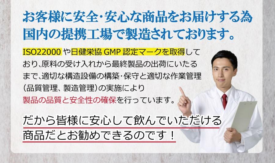 ISO22000や日健栄協GMP認定マークを取得