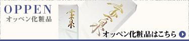 オッペン化粧品  薬用 妙 宝泉.jpg
