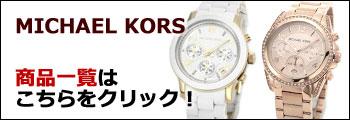 324d0291114f マイケルコース レディース腕時計 MICHAEL KORS Lauryn Star ローリン スター MK3723 時計