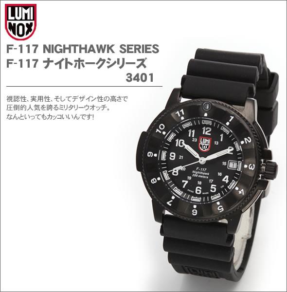 【LUMINOX】ルミノックス メンズ ウオッチ F-117 NIGHTHAWK SERIES F-117 ナイトホークシリーズ 3401