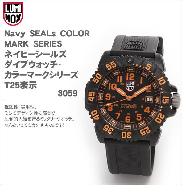 【LUMINOX】ルミノックス メンズ ウオッチ Navy SEALs COLOR MARK SERIES ネイビーシールズ ダイブウォッチ・カラーマークシリーズ T25表示 3059
