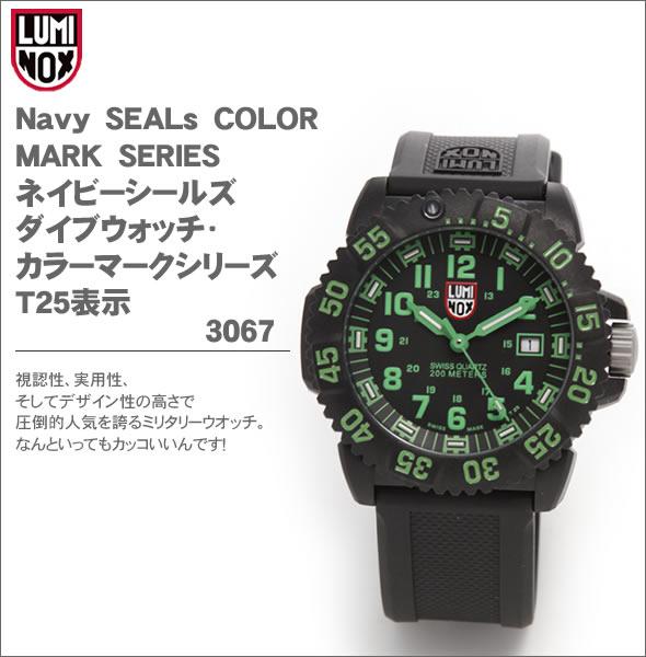 【LUMINOX】ルミノックス メンズ ウオッチ Navy SEALs COLOR MARK SERIES ネイビーシールズ ダイブウォッチ・カラーマークシリーズ T25表示 3067