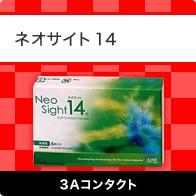 ネオサイト14