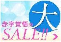 赤字覚悟の大SALE!!
