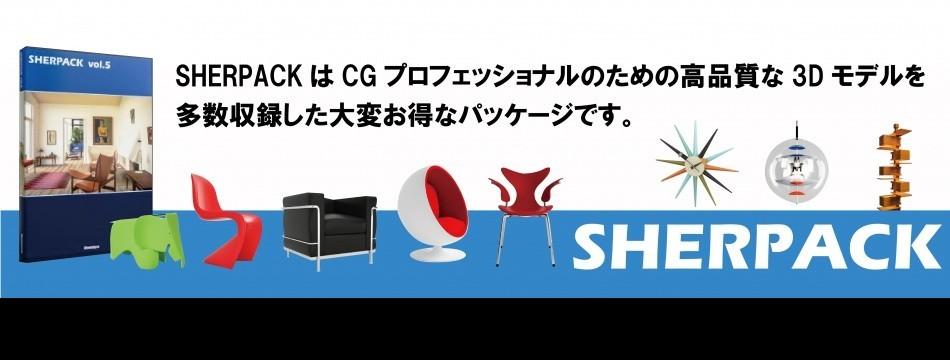 3Dモデルジャパン