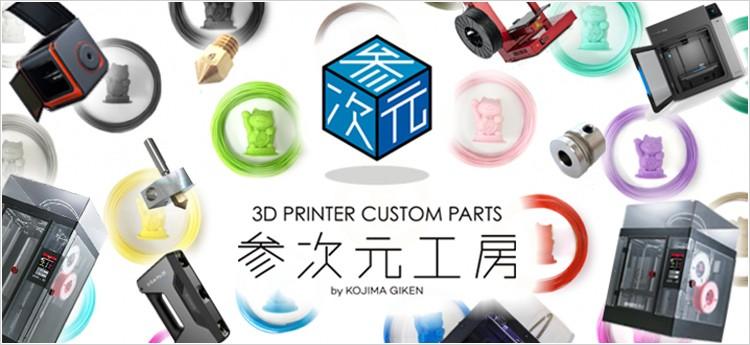 3DPRINTERCUSTOMPARTS参次元工房