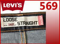 リーバイス levis569