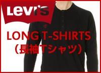リーバイス Levi's LONG T(リーバイス長袖Tシャツ)