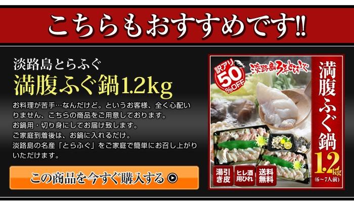 3年とらふぐ満腹フグ鍋1.2キロ!