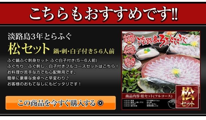 松コース【3年とらふぐ】ふぐ鍋ふぐ刺身セットふぐ白子付き(5−6人前)