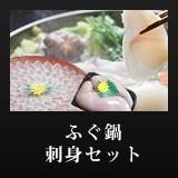 ふぐ鍋 刺身セット