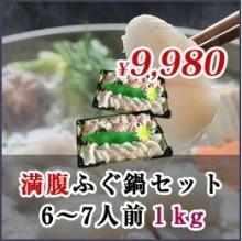 満腹ふぐ鍋セット 6〜7人前1kg