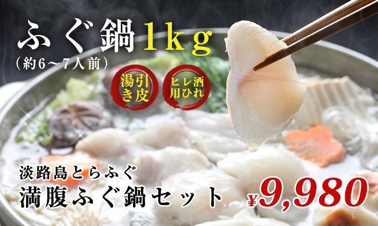 淡路島 満腹ふぐ鍋セット