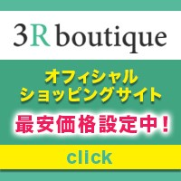 3R Boutiqueオフィシャルショッピングサイト