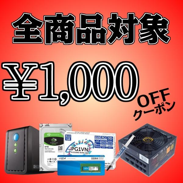 24日限定1,000円OFFクーポン