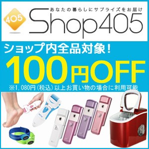 【100円OFF】1,080円以上対象★Shop405割引クーポン 〆2/14