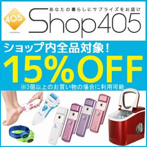 【15%OFF】3個以上のご注文対象★Shop405割引クーポン 〆2/24