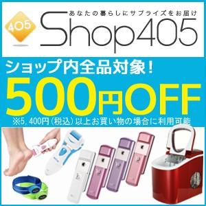 【500円OFF】5,400円以上対象★Shop405割引クーポン 〆2/24