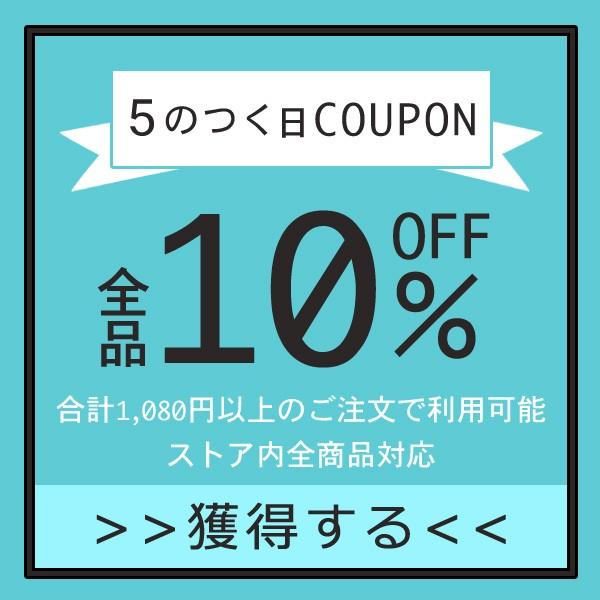 ≪全品10%OFF≫【5のつく日限定】Shop405値引きクーポン