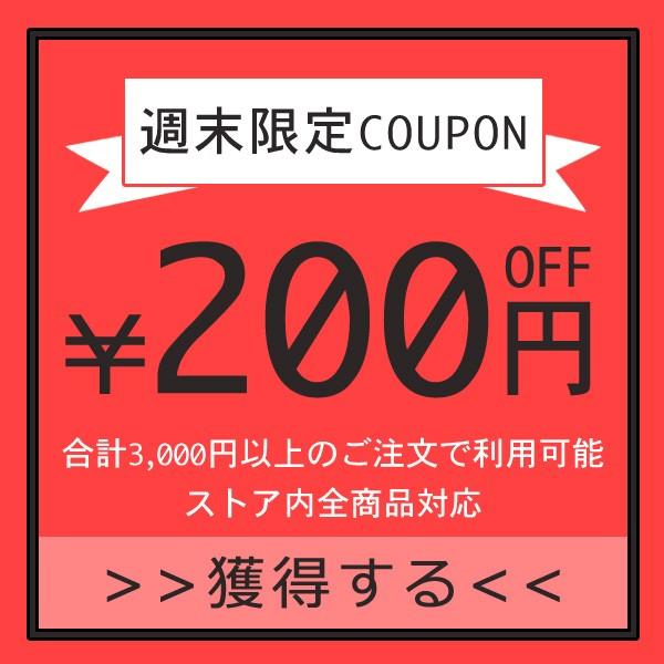 ≪200円OFF≫【週末限定】Shop405値引きクーポン