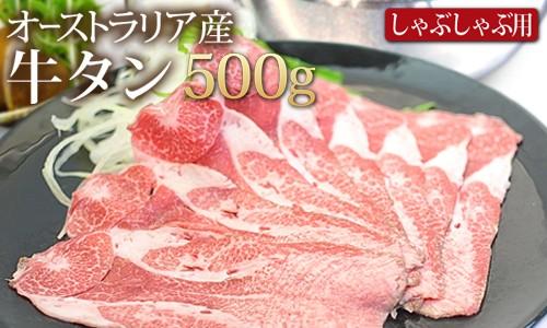 オーストラリア産・牛タン しゃぶしゃぶ用スライス100g