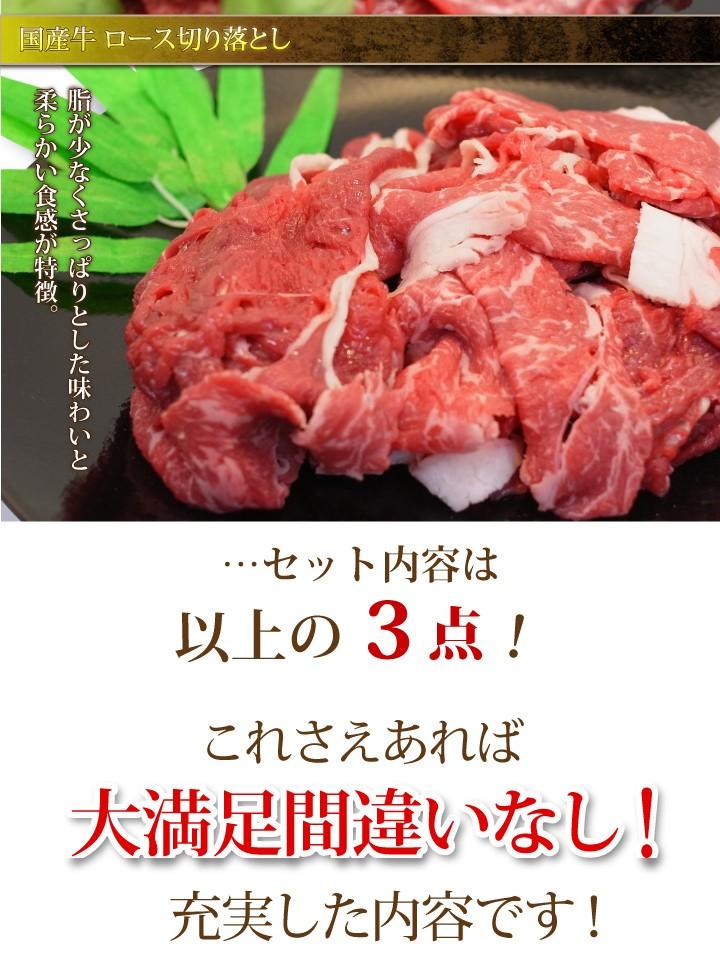 牛肉3種詰め合わせセット