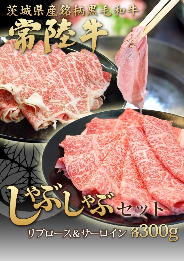 常陸牛リブロース&常陸牛サーロイン各300g (しゃぶしゃぶ/すき焼き)