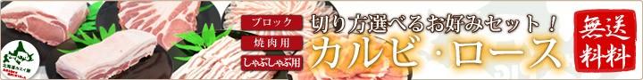 ホエイ豚/カルビ・ロース