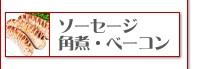 ソーセージ・角煮・ベーコン