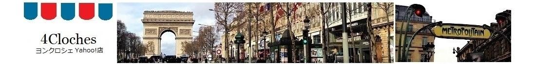 フランス / イギリスなどの国々から古い小物セレクトショップです。