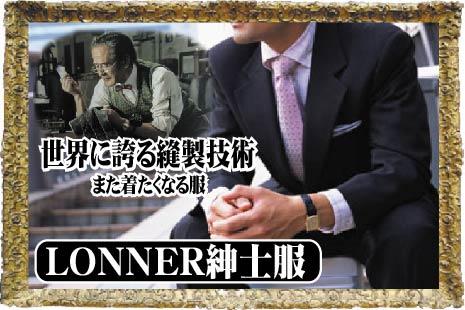 lonner1