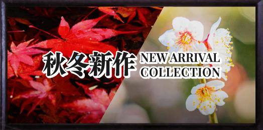 秋冬新作コレクション