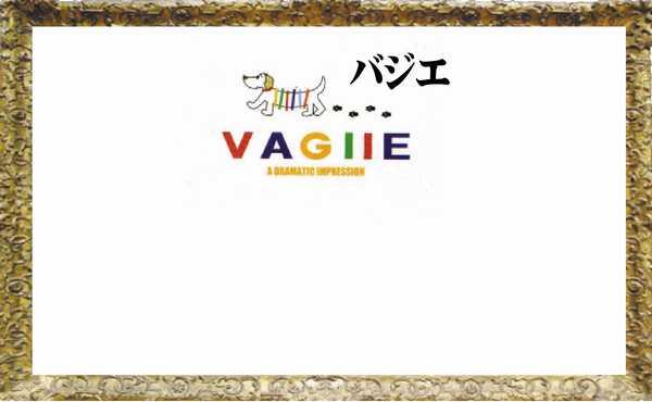 vagiie