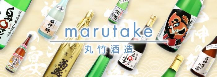 丸竹酒造 日本酒 地酒 飲み比べセット 大吟醸 吟醸 純米吟醸 吟醸酒 純米酒
