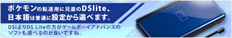 ポケモンの転送用に兄弟のDSlite、日本語は普通に設定から選べます。DSiよりDS Liteの方がゲームボーイアドバンスのソフトも遊べるのが良いですね。