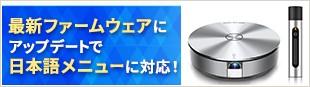 最新ファームウェアにアップデートで日本語メニューに対応!