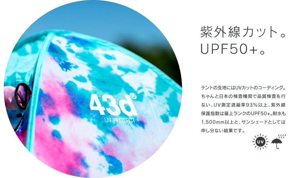 紫外線カット upf50+
