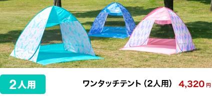 テント2人用