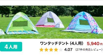 テント4人用